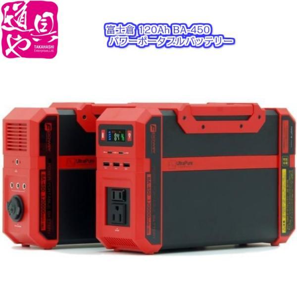 富士倉 120Ah BA-450 大容量 パワーポータブルバッテリー PSE認証製 ...