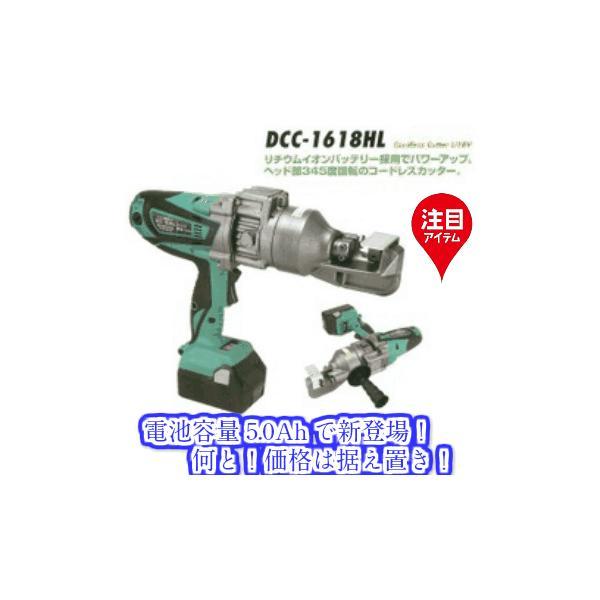 (株)IKK DIAMOND 18.0V コードレス鉄筋カッター DCC-1618HL|douguya