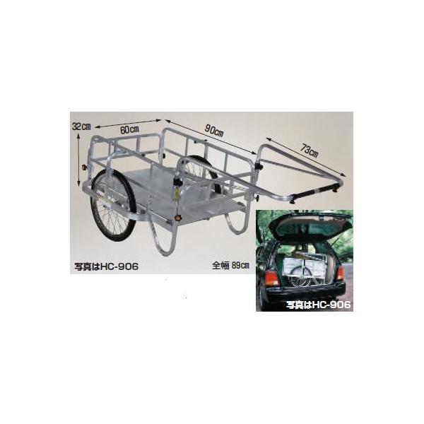 【直送品】 ハラックス コンパック アルミ製折り畳み式リヤカー HC-906N ノーパンクタイヤ(20X1.75N) 【大型】