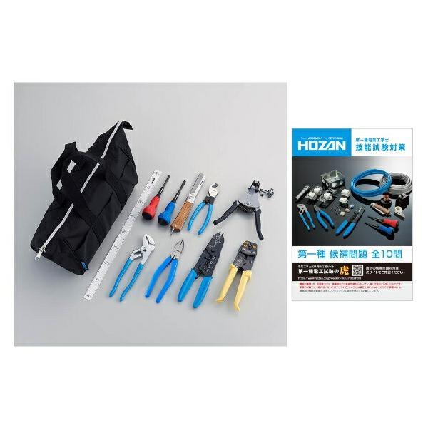 ホーザン 電気工事士技能試験工具セット DK-11