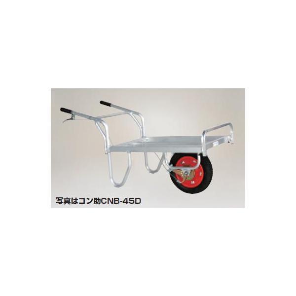 【ポイント10倍】 【直送品】 ハラックス アルミ一輪車ブレーキ付 CFB-2N ノーパンクタイヤ 【大型】