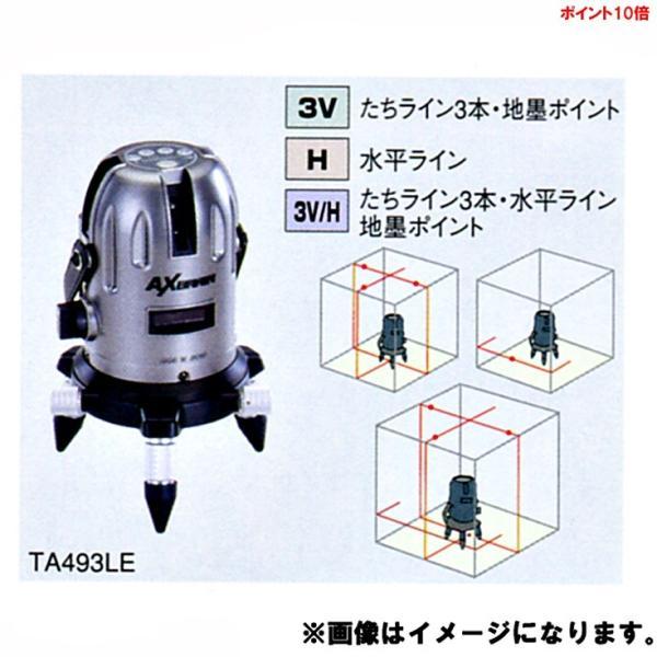【ポイント10倍】 【直送品】 イチネンTASCO レーザー墨出し器(耐衝撃タイプ) TA493LE