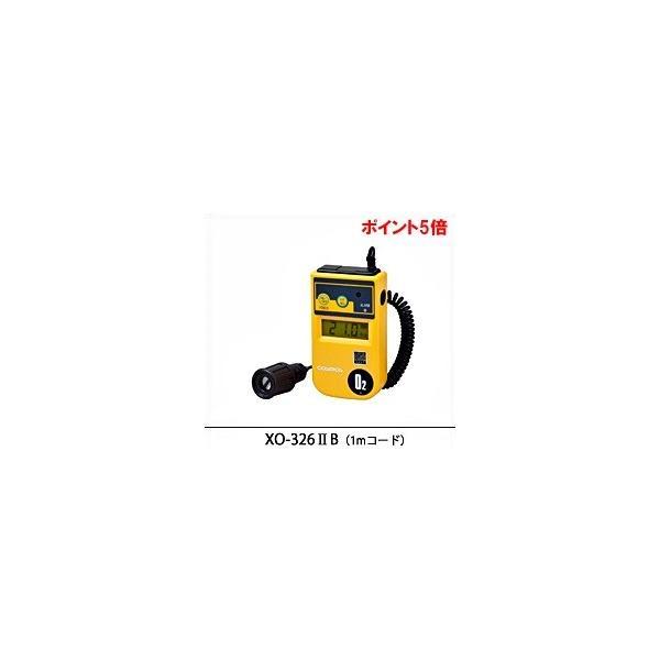 【ポイント5倍】 新コスモス電機 (COSMOS) デジタル酸素濃度計 XO-326IISB (XO-3262SB)