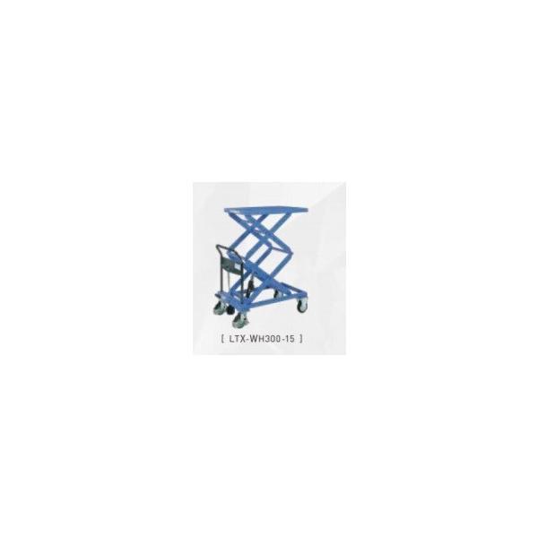 【ポイント5倍】 【直送品】 をくだ屋技研 (OPK) 手動式リフトテーブルキャデ (高揚程タイプ) LTX-WH300-15-A