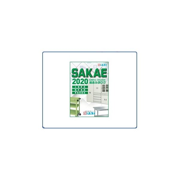 【直送品】 サカエ A4判整理ケース A4G-P109L (248434) 【法人向け、個人宅配送不可】 【特大・送料別】