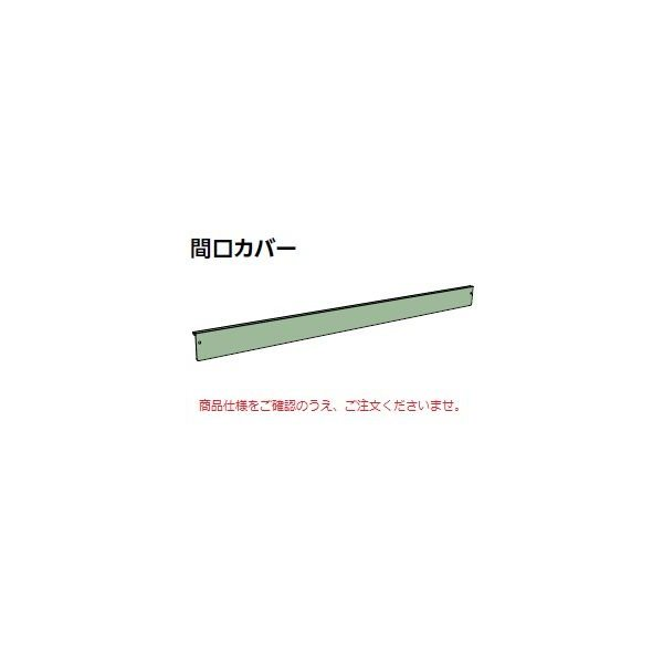 【直送品】 山金工業 スキマカバー 3C-W1800W 【法人向け、個人宅配送不可】 【大型】