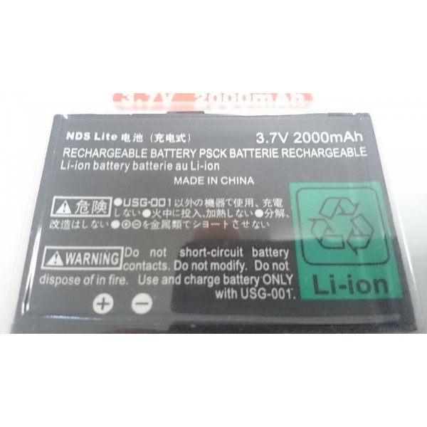 NINTENDOニンテンドーDSLite互換バッテリー
