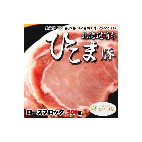 北海道育ちひこま豚 ロースブロック 500g