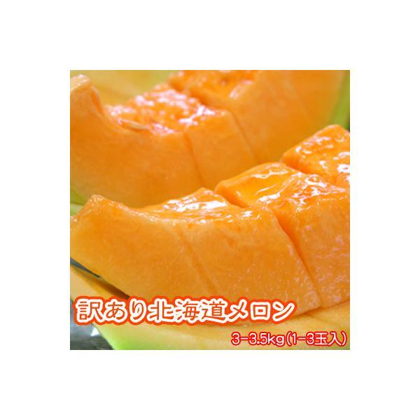 赤肉メロン 訳あり 北海道産 3kg-3.5kg 1-3玉 送料無料 沖縄は送料別途加算