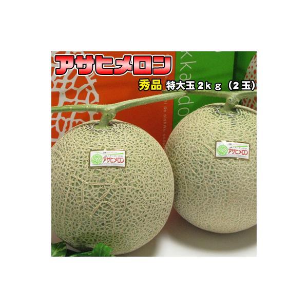 アサヒメロン 秀品 特大玉2kg 2玉セット  送料無料 沖縄は送料別途加算 ギフト