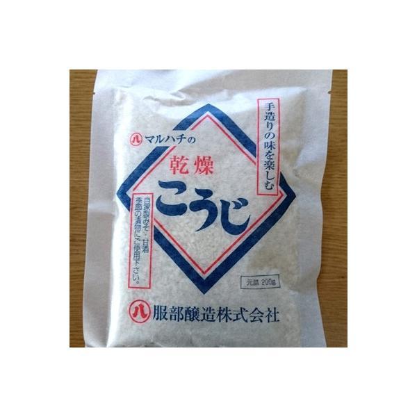 乾燥こうじ 麹 米こうじ 米麹 200g ポスト投函 メール便 送料無料 国産米使用