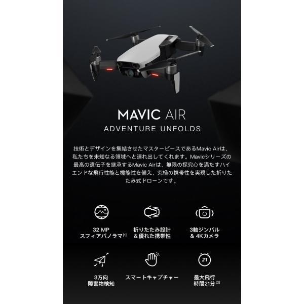 Mavic Air|dplan|04