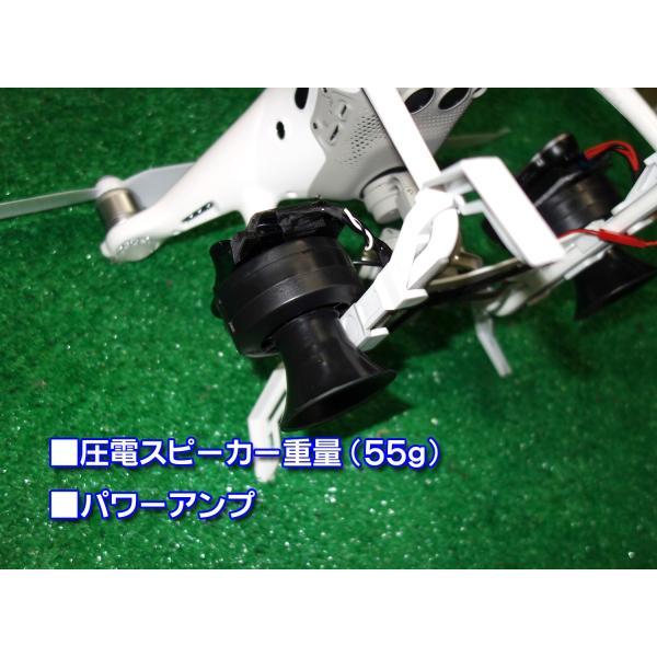 DJI PHANTOM 4 Pro V2.0 ■圧電スピーカーセット|dplan|03