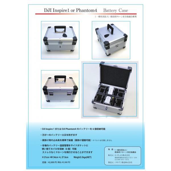 DJI Inspire1&Phantom4専用バッテリーケース|dplan|07