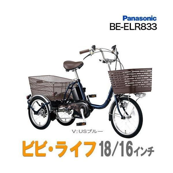 電動アシスト自転車 電動三輪自転車 ビビライフ BE-ELR833 V:USブルー パナソニック 三輪  大人用三輪車  電動アシスト 3段変速 16Ah 高齢の方の足に Panasonic