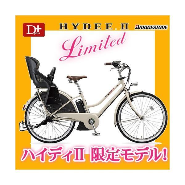 ハイディ2限定モデル HL6C37 ブリヂストン HYDEE.2 2017年 ハイディー2  送料無料 内装3段 26インチ HL6C37 後ろ子供乗せ付 HY6C37の限定版|dplus