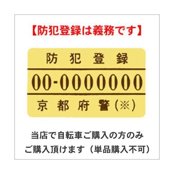 【全国共通】自転車防犯登録【義務】|dplus