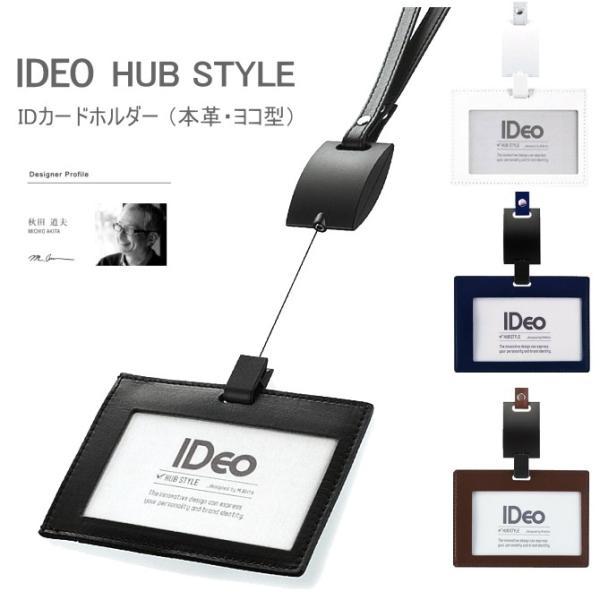ID カード ケース IDeo HUBSTYLE 横型 本革 レザー おしゃれ メンズ レディース