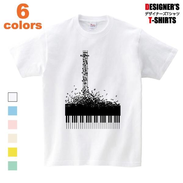オリジナルイラストtシャツ 音符が紡ぎだすピアノ オリジナルデザインtシャツ メンズ S Xxxlサイズ 大きいサイズ Big ビッグ Z3fq49s9vm D Pop 通販 Yahoo ショッピング