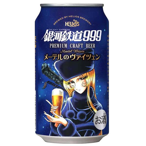 <缶タイプ新登場 >銀河鉄道999メーテルのヴァイツェン(缶)5.0%350ml