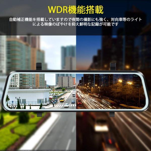 ドライブレコーダーミラー型 9.88インチ全画面モニター タッチパネル IPS液晶 前後カメラ 同時録画対応 170度広角 駐車監視|dragon-attack|02