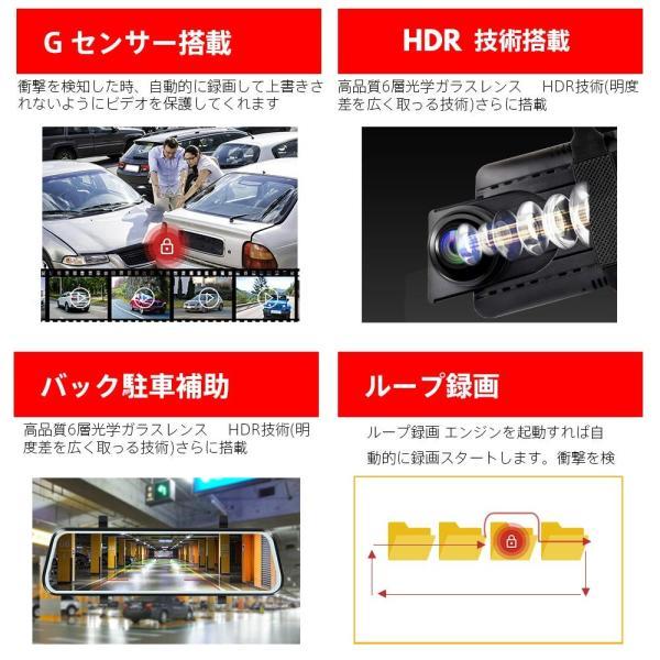 ドライブレコーダーミラー型 9.88インチ全画面モニター タッチパネル IPS液晶 前後カメラ 同時録画対応 170度広角 駐車監視|dragon-attack|04