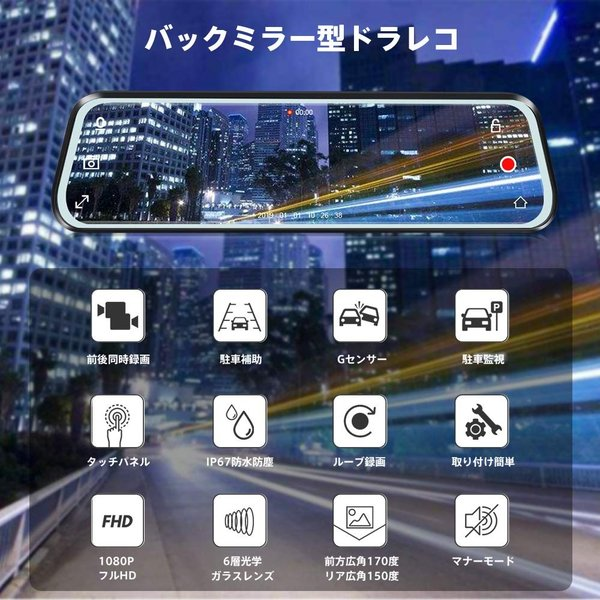ドライブレコーダーミラー型 9.88インチ全画面モニター タッチパネル IPS液晶 前後カメラ 同時録画対応 170度広角 駐車監視|dragon-attack|05