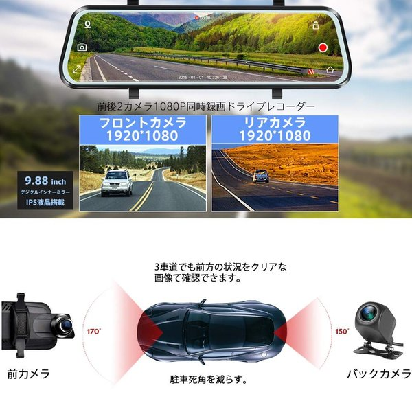 ドライブレコーダーミラー型 9.88インチ全画面モニター タッチパネル IPS液晶 前後カメラ 同時録画対応 170度広角 駐車監視|dragon-attack|06