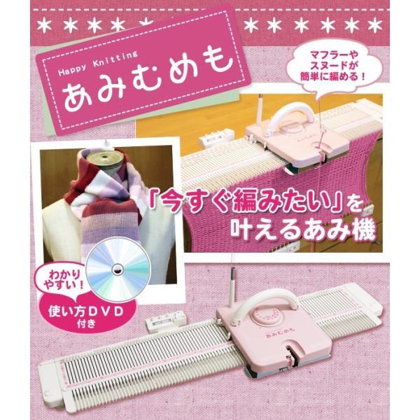 あすつく  編み機 ドレスインあみむめも GK-370 全長758mm 使い方DVD付 編みむめも 家庭用 織り機 毛糸 機械