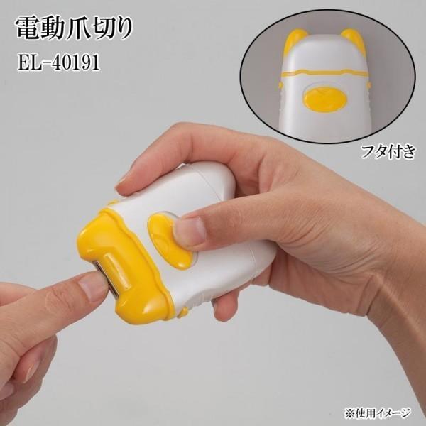 あすつく  電動爪切り EL-4019...