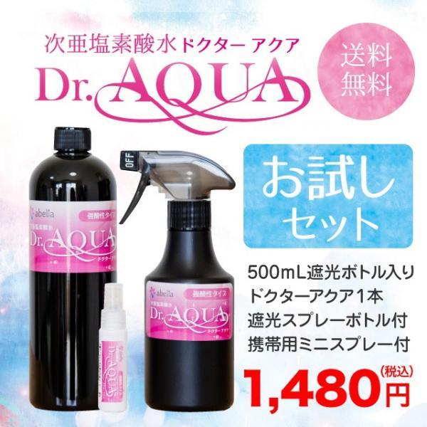 除菌・消臭には医療現場でも使われる次亜塩素酸水を。次亜塩素酸水 ドクターアクア お試しセット 送料無料|draqua
