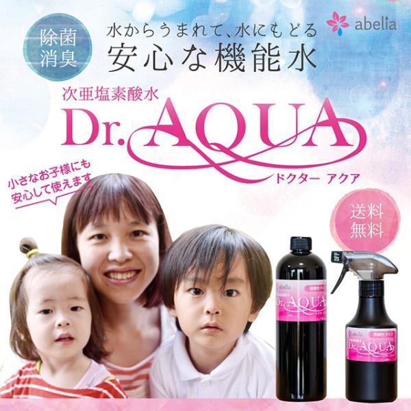 除菌・消臭には医療現場でも使われる次亜塩素酸水を。次亜塩素酸水 ドクターアクア お試しセット 送料無料|draqua|02