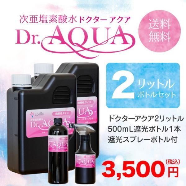 除菌・消臭には医療現場でも使われる次亜塩素酸水を。次亜塩素酸水 ドクターアクア 2リットル ボトルセット 送料無料|draqua