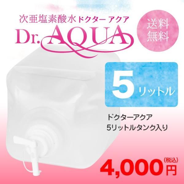 除菌・消臭には医療現場でも使われる次亜塩素酸水を。次亜塩素酸水 ドクターアクア 5リットル 送料無料|draqua