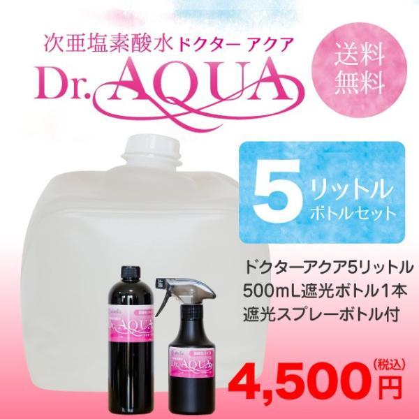 除菌・消臭には医療現場でも使われる次亜塩素酸水を。次亜塩素酸水 ドクターアクア 5リットル ボトルセット 送料無料|draqua