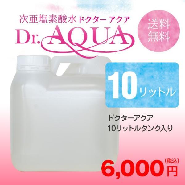 除菌・消臭には医療現場でも使われる次亜塩素酸水を。次亜塩素酸水 ドクターアクア 10リットル 送料無料 draqua