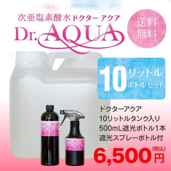 除菌・消臭には医療現場でも使われる次亜塩素酸水を。次亜塩素酸水 ドクターアクア 10リットル ボトルセット 送料無料|draqua