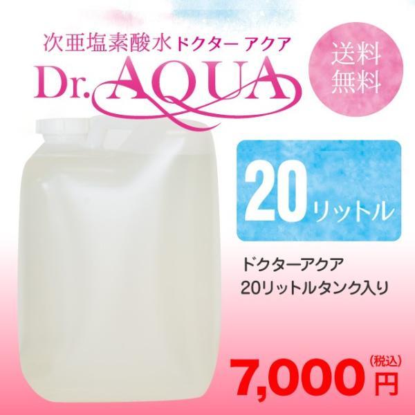 除菌・消臭には医療現場でも使われる次亜塩素酸水を。次亜塩素酸水 ドクターアクア 20リットル 送料無料|draqua