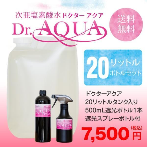 除菌・消臭には医療現場でも使われる次亜塩素酸水を。次亜塩素酸水 ドクターアクア 20リットル ボトルセット 送料無料|draqua