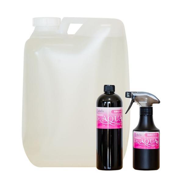 除菌・消臭には医療現場でも使われる次亜塩素酸水を。次亜塩素酸水 ドクターアクア 20リットル ボトルセット 送料無料|draqua|02