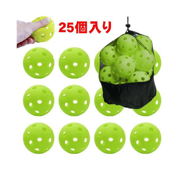 野球 バッティング 練習 柔らかい トレーニング ボール 穴あき ボール 野球 練習用 キッズ 穴 あき ボール  飛ばない 専用袋付き 持運び