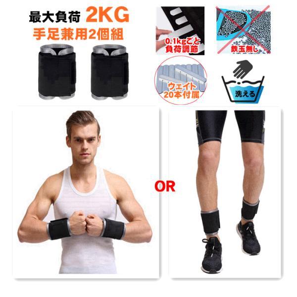 洗える リストウェイト アンクルウェイト 2.0kg 足首 重り 筋 トレ 手足兼用 2個組 手首 腕  エクササイズ 体幹トレーニング フィットネス ダイエット 洗濯可