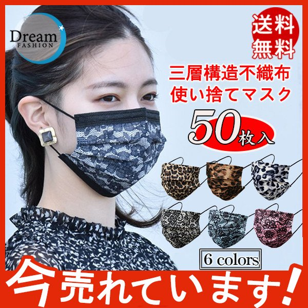 使い捨てマスク50枚入ノーズワイヤレディースレース柄豹柄ヒョウ柄三層構造おしゃれ3D花粉対策透気性抜群フィットマスク