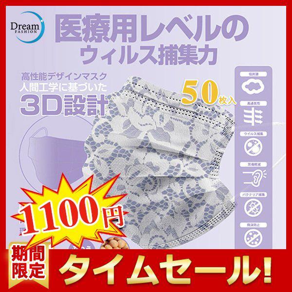使い捨てマスク50枚入り不織布大人用花粉症対策レース花柄3層構造飛沫防止風邪おしゃれPM2.5痛くない可愛いきれいめ通勤