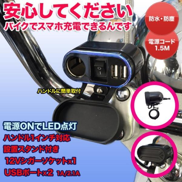 バイク用 USB 電源 2ポート LED 12 V 防水 防塵  スイッチ 1インチハンドル対応 dream-japan