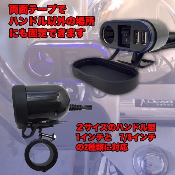 バイク用 USB 電源 2ポート LED 12 V 防水 防塵  スイッチ 1インチハンドル対応 dream-japan 02