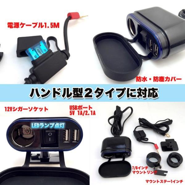 バイク用 USB 電源 2ポート LED 12 V 防水 防塵  スイッチ 1インチハンドル対応 dream-japan 03