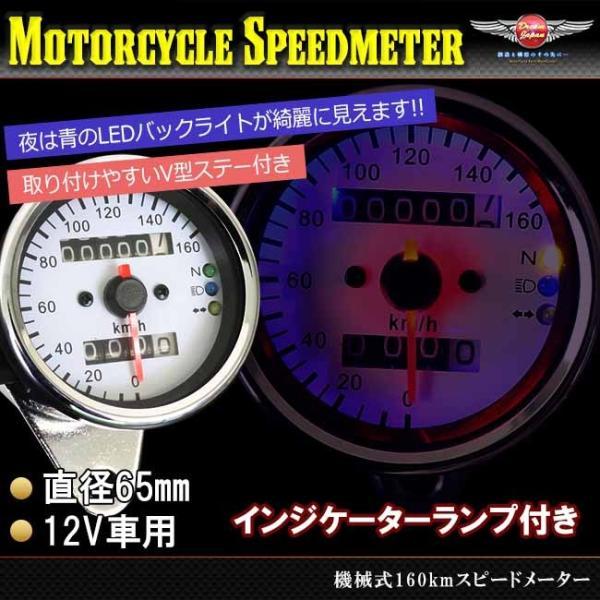 バイク用 スピード メーター カスタム 3連LED インジゲーターランプ付 ホワイトパネル 機械式汎用160km モンキー TW エストレアSR 等|dream-japan