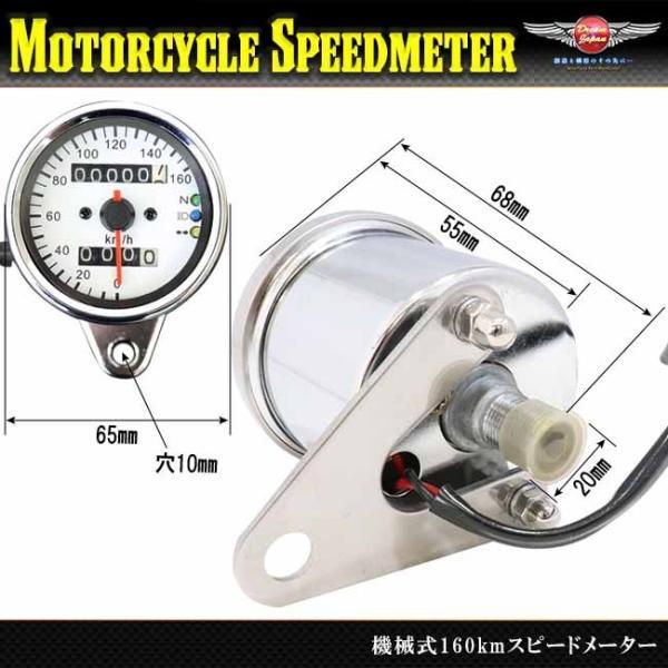バイク用 スピード メーター カスタム 3連LED インジゲーターランプ付 ホワイトパネル 機械式汎用160km モンキー TW エストレアSR 等|dream-japan|02