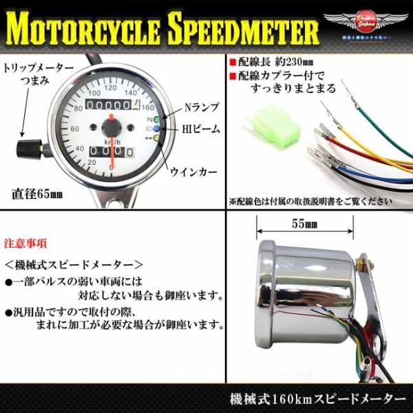 バイク用 スピード メーター カスタム 3連LED インジゲーターランプ付 ホワイトパネル 機械式汎用160km モンキー TW エストレアSR 等|dream-japan|03